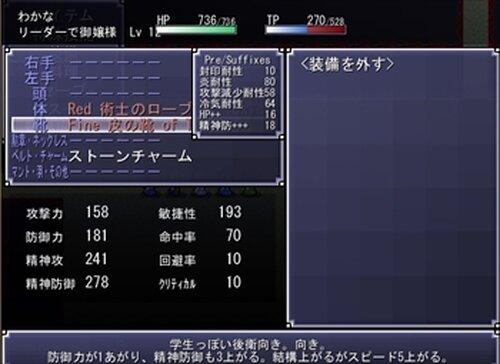 バトルマニアβ版1.90 Game Screen Shot2