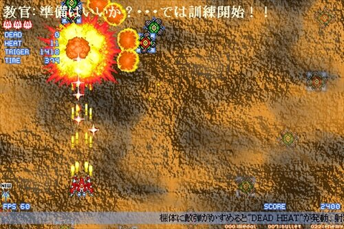 Shmups Academy Game Screen Shot