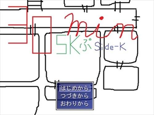 30Min SKぷ Side-K Game Screen Shot2