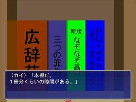 30Min SKぷ Side-K Game Screen Shot3
