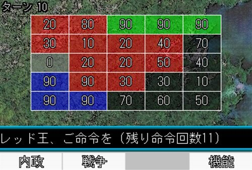 戦 Game Screen Shot1