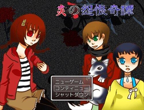 炎の怨恨奇譚 Game Screen Shots