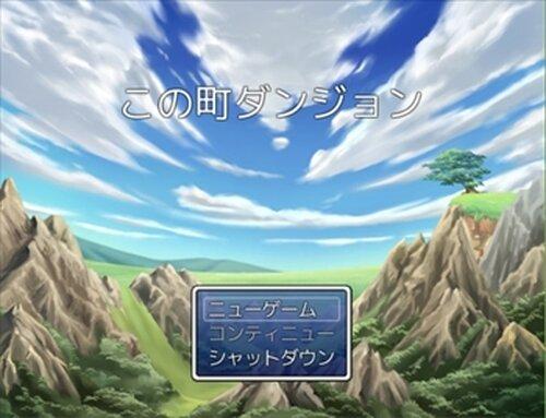 この町ダンジョン Game Screen Shot2