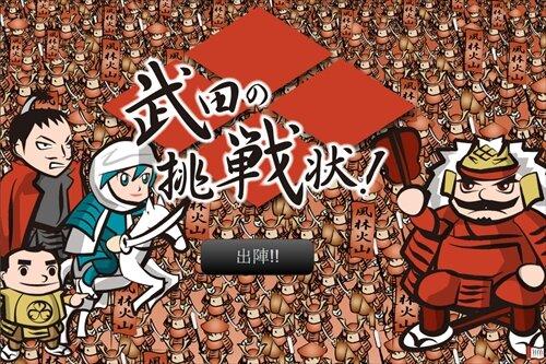 武田の挑戦状 Game Screen Shot1