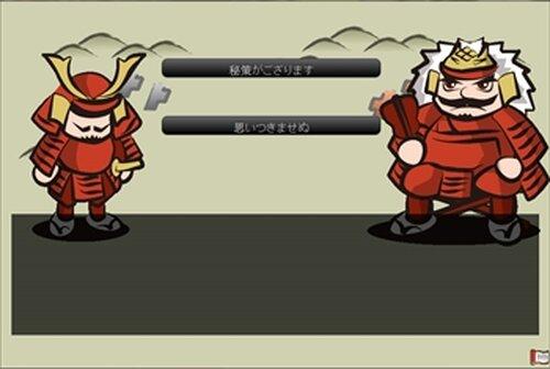 武田の挑戦状 Game Screen Shot2