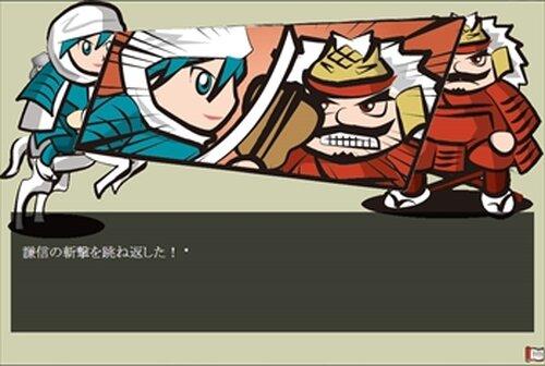 武田の挑戦状 Game Screen Shot3