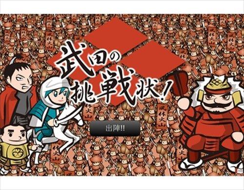 武田の挑戦状 Game Screen Shots