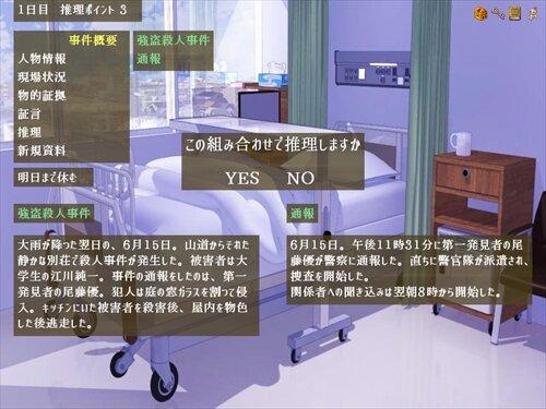病室検事 伊達天三郎 Game Screen Shot1
