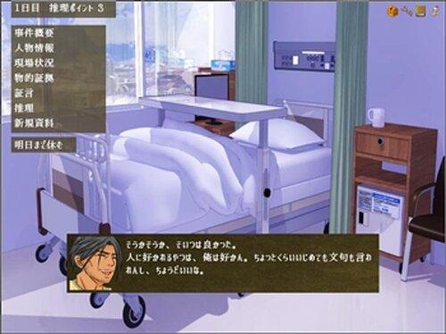 病室検事 伊達天三郎 Game Screen Shot3