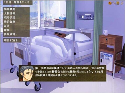 病室検事 伊達天三郎 Game Screen Shot4