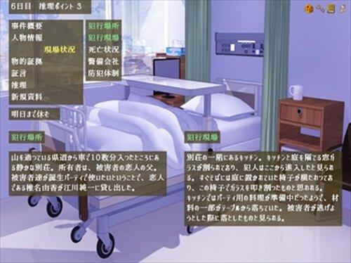 病室検事 伊達天三郎 Game Screen Shot5