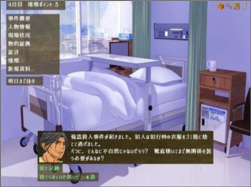 病室検事 伊達天三郎 Game Screen Shots