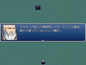 心霊スポット荒らし タケヲ Game Screen Shot2