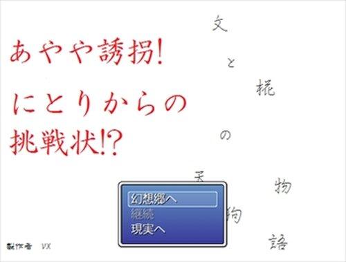 東方 文と椛天狗ものがたりPart2 Game Screen Shot2