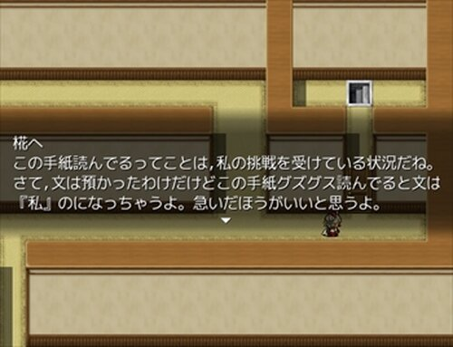 東方 文と椛天狗ものがたりPart2 Game Screen Shot5