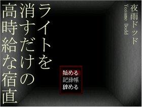 ライトを消すだけの高時給な宿直 (Ver.2.09) Game Screen Shot2