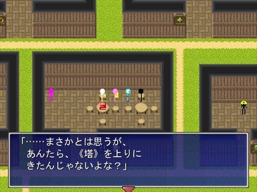 加速少女と《塔》の怪物 Game Screen Shot1