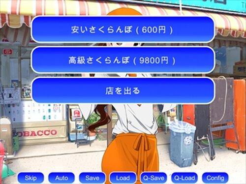 (伝説の3点ゲームシリーズ)チェリー少年 Game Screen Shot2