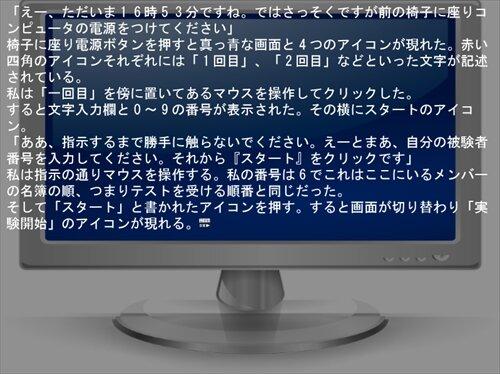 堕ちゆくは劣性 Game Screen Shot1