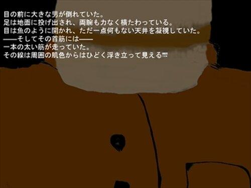 堕ちゆくは劣性 Game Screen Shot2
