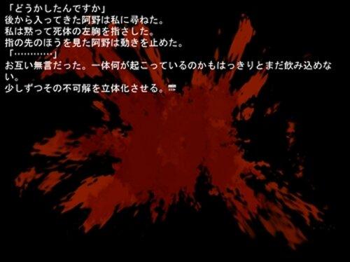 堕ちゆくは劣性 Game Screen Shot3