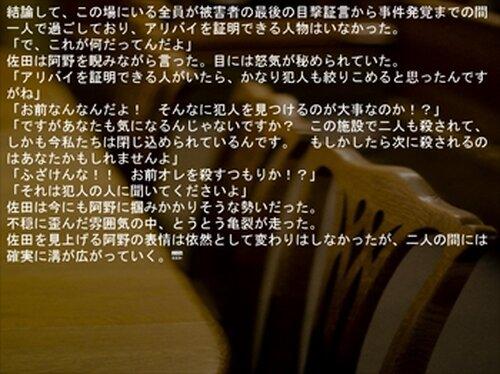 堕ちゆくは劣性 Game Screen Shot5
