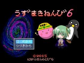 うずまきねんび6 Game Screen Shot2