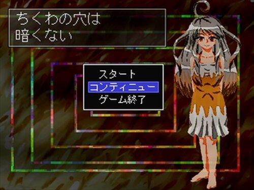 ちくわの穴は暗くない Game Screen Shot2