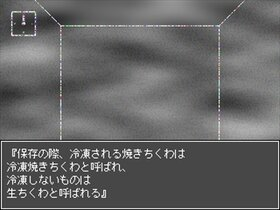 ちくわの穴は暗くない Game Screen Shot3