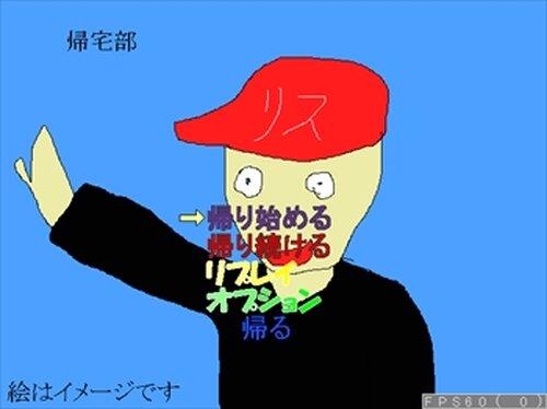 帰宅部 永遠に Game Screen Shot2