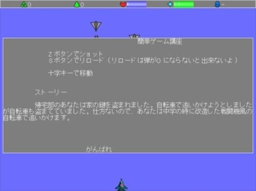 帰宅部 永遠に Game Screen Shot4