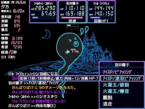 ファルセット・コルセットと隠れおばけマンション Game Screen Shot1