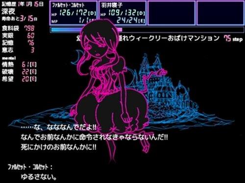 ファルセット・コルセットと隠れおばけマンション Game Screen Shot2