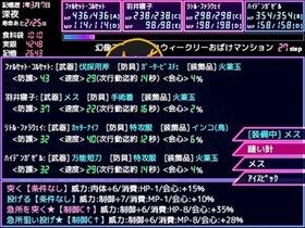 ファルセット・コルセットと隠れおばけマンション Game Screen Shot3