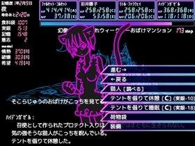 ファルセット・コルセットと隠れおばけマンション Game Screen Shot4