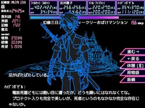 ファルセット・コルセットと隠れおばけマンション Game Screen Shot5