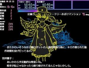ファルセット・コルセットと隠れおばけマンション Game Screen Shot