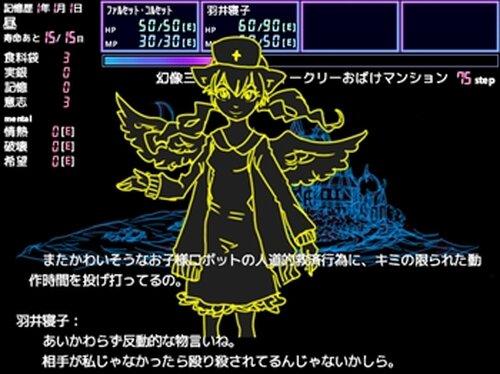 ファルセット・コルセットと隠れおばけマンション Game Screen Shots