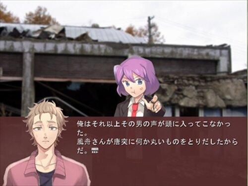 七草粥は極道の味~ハラハラ!?若頭生活~ Game Screen Shot4