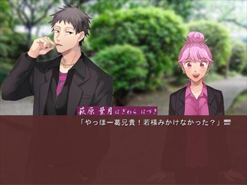 七草粥は極道の味~ハラハラ!?若頭生活~ Game Screen Shot5