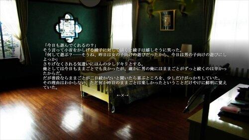 夏の日の幽淫ー全年齢版ー Game Screen Shot1