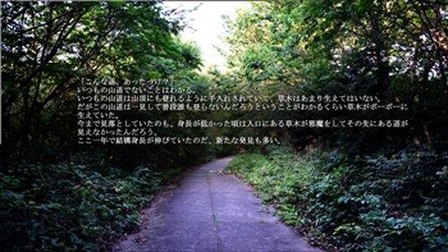 夏の日の幽淫ー全年齢版ー Game Screen Shot2