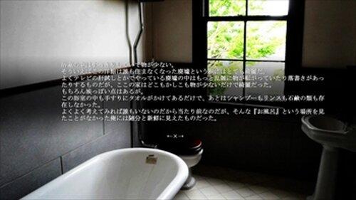 夏の日の幽淫ー全年齢版ー Game Screen Shot4