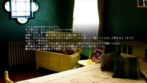 夏の日の幽淫ー全年齢版ー Game Screen Shot5