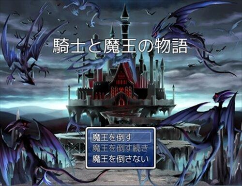 魔王城伝説 Game Screen Shot2