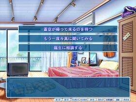 青葉日和で事件簿 Episode1 さくらんぼ Game Screen Shot4