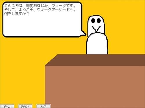 ウィークアーケード Game Screen Shot2