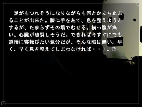 ゲシュタルト崩壊 Game Screen Shot1