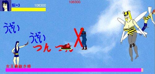 きゃぷてん貞(製品版) Game Screen Shot4