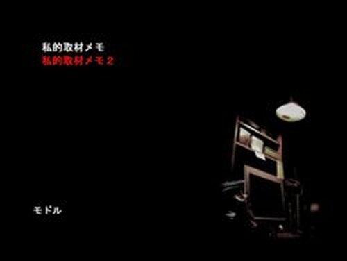 ゲシュタルト崩壊 Game Screen Shots